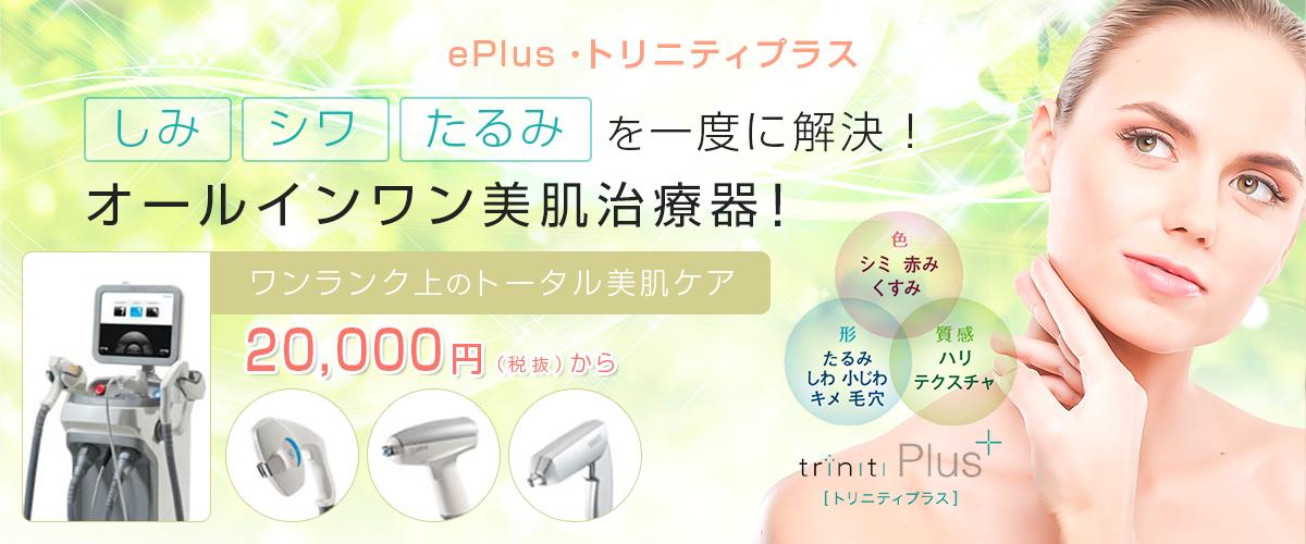 ePlus·トリニティプラス