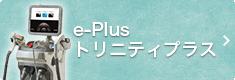 e-Plusトリニティプラス