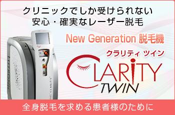 クリニックでしか受けられない 安心・確実なレーザー脱毛 クラリティ ツイン