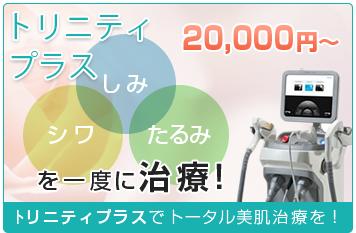 ePlus 20,000円~ しみシワたるみを一度に治療!トリニティプラスでトータル美肌治療を!