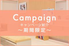 キャンペーン紹介